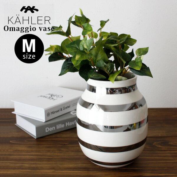 ケーラー オマジオ ベース Mサイズ H200 / シルバー KAHLER Omaggio vase フラワーベース 花瓶 【 正規販売店 】