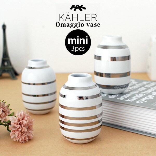 ケーラー オマジオ ベース ミニサイズ 3個セット H80 / シルバー KAHLER Omaggio vase フラワーベース 花瓶 【 正規販売店 】