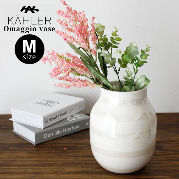 ケーラー オマジオ ベース Mサイズ H200 / パール KAHLER Omaggio vase フラワーベース 花瓶 【 正規販売店 】
