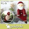 polepoleクリスマスひっかけサンタ