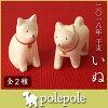 polepoleぽれぽれ2018干支いぬ