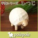 ぽれぽれ ( polepole ) 木製 置き物 えと シリーズ 『 ひつじ ( 未 ) 』  【RCP】.
