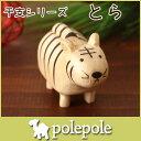 ぽれぽれ ( polepole ) 木製 置き物 えと シリーズ 『 とら ( 寅 ) 』  【RCP】.