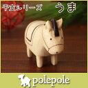 ぽれぽれ ( polepole ) 木製 置き物 えと シリーズ 『 うま ( 午 ) 』  【RCP】.