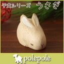 ぽれぽれ ( polepole ) 木製 置き物 えと シリーズ 『 うさぎ ( 卯 ) 』  【RCP】.
