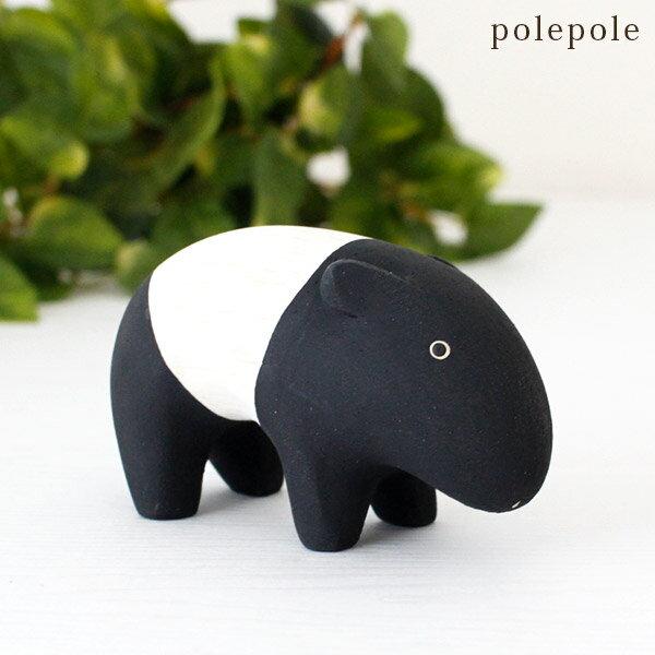 ぽれぽれ polepole ぽれぽれ動物 バク .