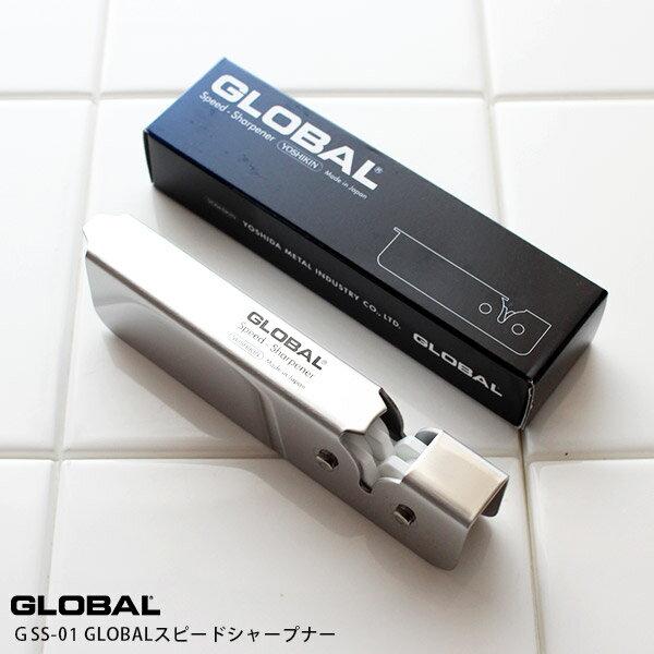 【 メール便 可 】 GLOBAL グローバル包丁 包丁用 簡易 シャープナー ( 砥石 ) スピードシャープナー GSS-01 両刃用 【 正規販売店 】