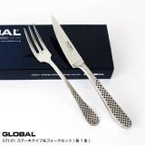 GLOBAL グローバル ステーキ ナイフ & フォーク セット ( 各1本 ) GTJ-01 【 正規販売店 】【あす楽】