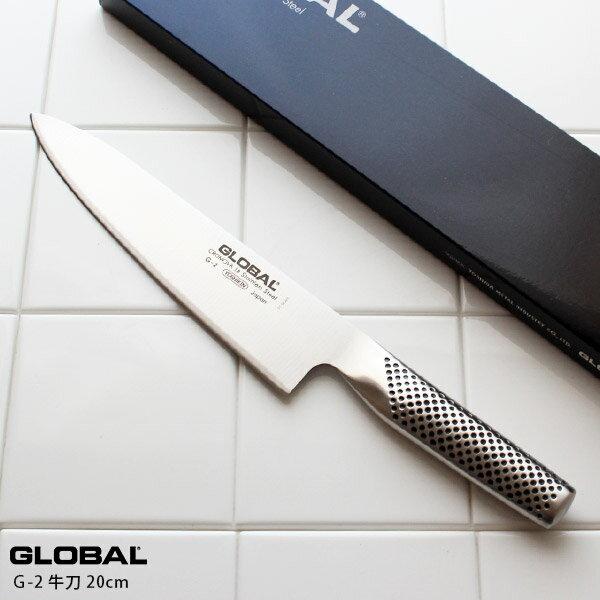 GLOBAL グローバル包丁 G-2 牛刀 20cm ( 肉切り 野菜切り 菜切り ) 【 正規販売店 】【あす楽】