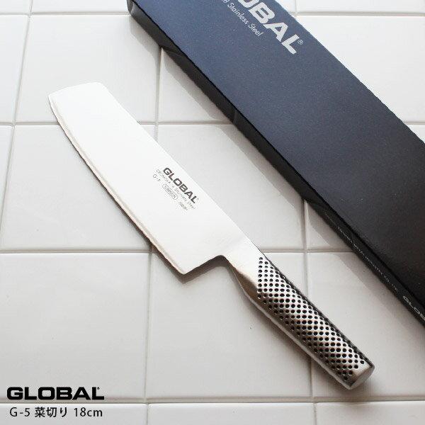 GLOBAL グローバル包丁 G-5 菜切り 18cm ( 野菜切り ) 【 正規販売店 】【あす楽】