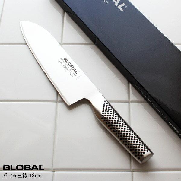 GLOBALグローバル包丁G-46三徳包丁18cm(万能包丁肉・野菜・魚切り) 正規販売店