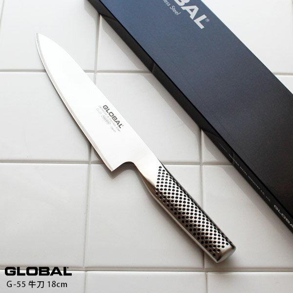 GLOBAL グローバル包丁 G-55 牛刀 18cm ( 肉切り 菜切り スライス 角切り ) 【 正規販売店 】【あす楽】