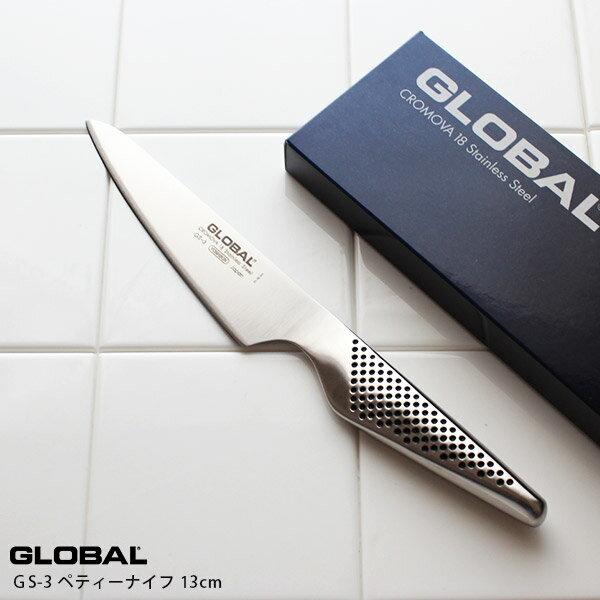 GLOBALグローバル包丁GS-3ペティナイフ13cm(小型包丁スライス) 正規販売店