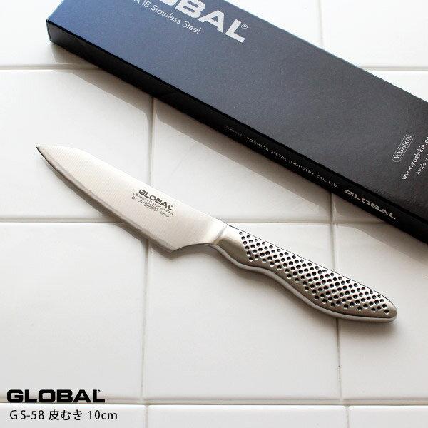 GLOBAL グローバル包丁 GS-58 皮むき 10cm ( 小型包丁 野菜 果物の皮むき ) 【 正規販売店 】【あす楽】