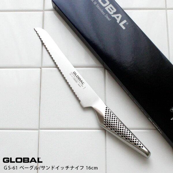GLOBAL グローバル包丁 GS-61 ベーグル / サンドイッチ ナイフ 16cm ( パンのカット ) 【 正規販売店 】【あす楽】