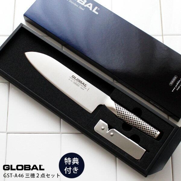 プレゼント2点付 GLOBALグローバル包丁『三徳18cm2点セット』(三徳18cm/スピードシャープナー) 正規販売店