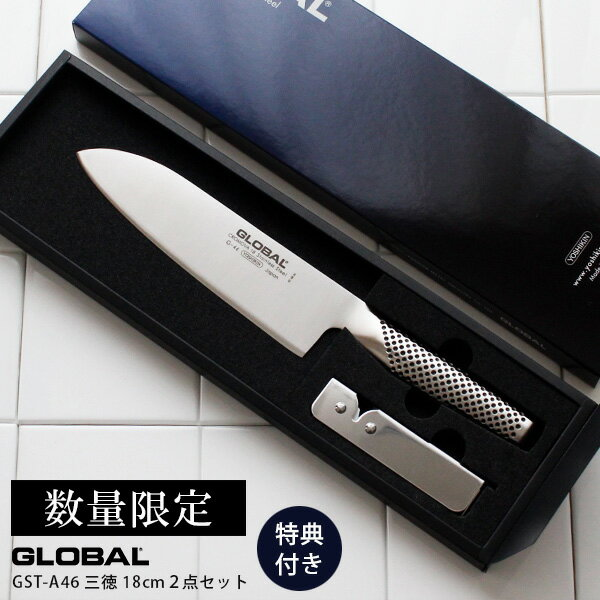 プレゼント2点付 GLOBALグローバル包丁『三徳16cm2点セット』(三徳G-57/スピードシャープナー) 数量   正規販