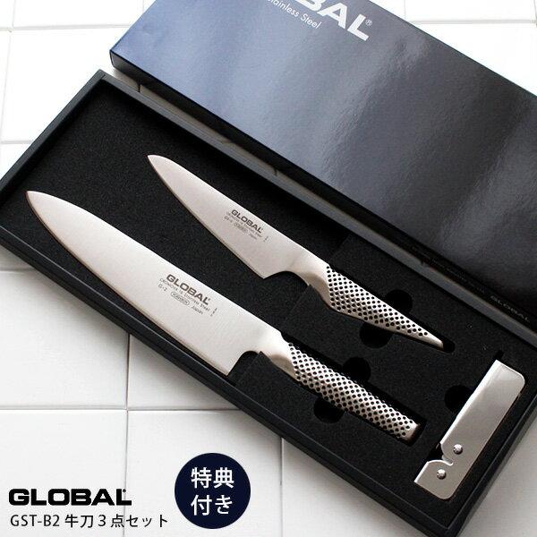プレゼント2点付 GLOBALグローバル包丁『牛刀3点セット』(牛刀/ペティナイフ/スピードシャープナー) 正規販売店