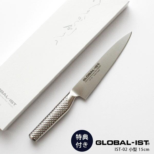プレゼント付 GLOBAL-ISTグローバルイスト包丁IST-02小型15cm(肉・野菜切り) 正規販売店  あす楽