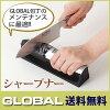 GLOBALシャープナー