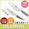 GLOBAL/グローバル三徳3点セット包丁(オールステンレス)(三徳30cm/ペティナイフ26cm/スピードシャープナー).