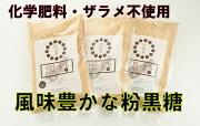 黒砂糖紘二朗黒糖(粉)300gカルシウム鉄カリウムリンミネラルビタミンB1ビタミンB2国産