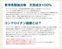 マリンクリスタル栄養補助食品カルシウム結合型コンドロイチンコンドロイチンコラーゲン無添加ナトリウムフリーサプリサプリメント錠剤北海道産送料無料