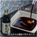 マルヰ醤油製 たまり生醤油(1リットル)