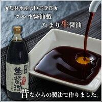 マルヰ醤油製たまり生醤油
