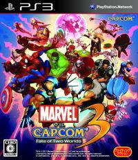 (PS3)マーブル VS. カプコン3 フェイト オブ トゥー ワールド(MARVEL VS. CAPCOM 3 Fate of Two...