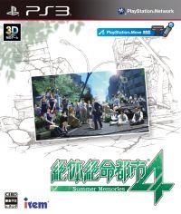 (PS3)絶体絶命都市4 Summer Memories(メール便送料無料)(PS3)絶体絶命都市4 Summer Memories(新...