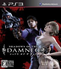 (PS3)Shadows of the DAMNED(シャドウ オブ ザ ダムド)(メール便送料無料)(PS3)Shadows of the ...