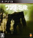 (PS3)ワンダと巨像(メール便送料無料)(PS3)ワンダと巨像(新品) (2011年9月22日発売)