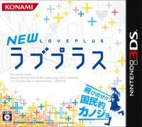 (メール便送料無料)(3DS)NEWラブプラス(メール便送料無料)(3DS)NEWラブプラス(新品)(あす楽対応)