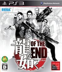(PS3)龍が如く OF THE END(オブ ジ エンド)(メール便送料無料)(PS3)龍が如く OF THE END(オブ ...