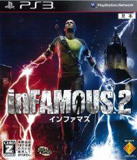 (PS3)inFAMOUS2(インファマス2)(メール便送料無料)(PS3)inFAMOUS2(インファマス2)(特典:ダウン...