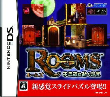 (DS)Rooms(ルームズ)不思議な動く部屋(メール便送料無料)(DS)Rooms(ルームズ)不思議な動く部屋(...
