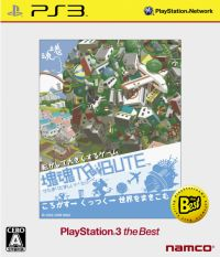 (PS3)塊魂トリビュート(PLAYSTATION3 the Best)(メール便送料無料)(PS3)塊魂トリビュート(PLAYS...