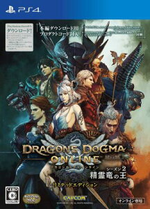 (ネコポス送料無料)(PS4)ドラゴンズドグマ オンライン シーズン2 リミテッドエディション…