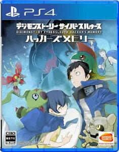 (ネコポス送料無料)(PS4)デジモンストーリー サイバースルゥース ハッカーズメモリー(新品…