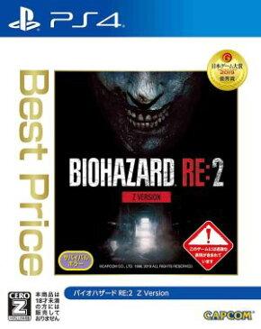 (送料無料)(PS4)バイオハザード RE:2 Z Version Best Price(新品)(あす楽対応)