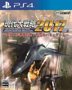 (ネコポス送料無料)(PS4)現代大戦略20170変貌する軍事均衡!戦慄のパワーゲーム0(新品…