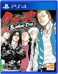 (ネコポス送料無料)(PS4)クローズ BURNING EDGE(バーニングエッジ)(特典:プ…