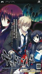 (PSP)デッドエンド Orchestral Manoeuvres in the Dead End(限定版)(PSP)デッドエンド Orchestr...