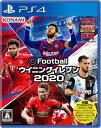 (送料無料)(PS4)eFootball ウイニングイレブン