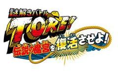 (特典:ちょっといいことあるかも!?オリジナルファラ男シール付き)(3DS)謎解きバトルTORE! 伝説...