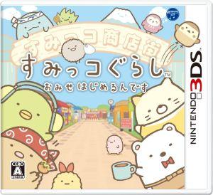 (ネコポス送料無料)(3DS)すみっコぐらし おみせはじめるんです(ネコポス送料無料)(3DS)すみっコ...