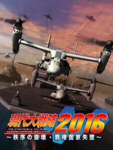 (ネコポス送料無料)(PS3)現代大戦略2016 秩序の崩壊・覇権国家失墜(新品)(2016年…