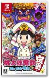 (送料無料)(Switch)桃太郎電鉄 〜昭和 平成 令和も定番!〜(新品)(あす楽対応)