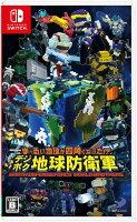 (送料無料)(Switch)ま〜るい地球が四角くなった!? デジボク地球防衛軍 EARTH DEFENSE FORCE: WORLD BROTHERS(新品)(2020年12月24日発売)